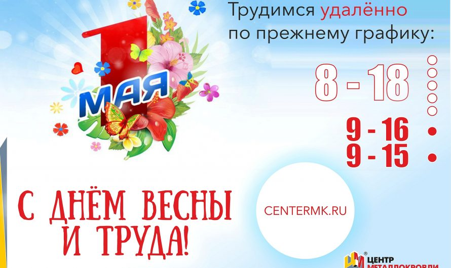 C Первомаем, друзья..!