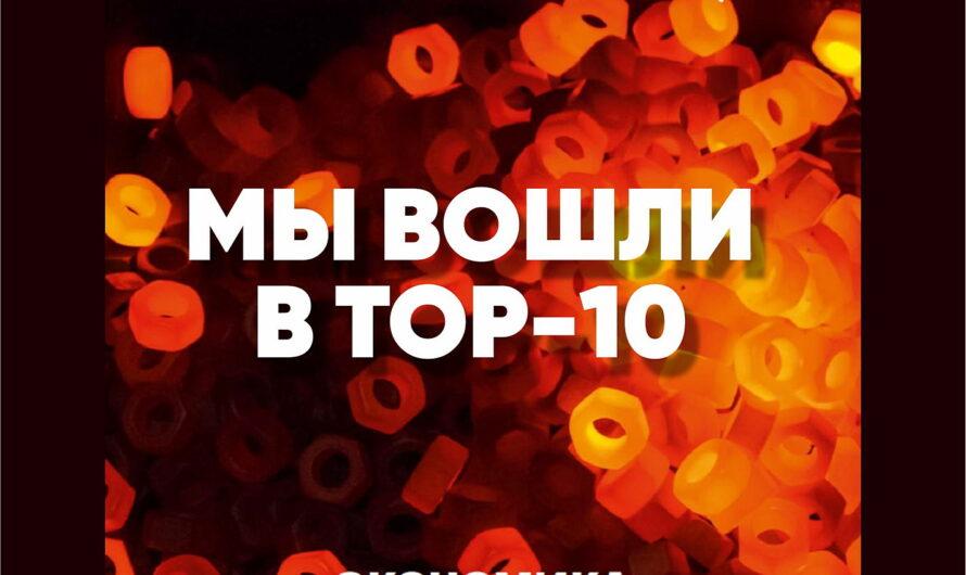 Центр Металлокровли вошёл в десятку лучших заводов России!