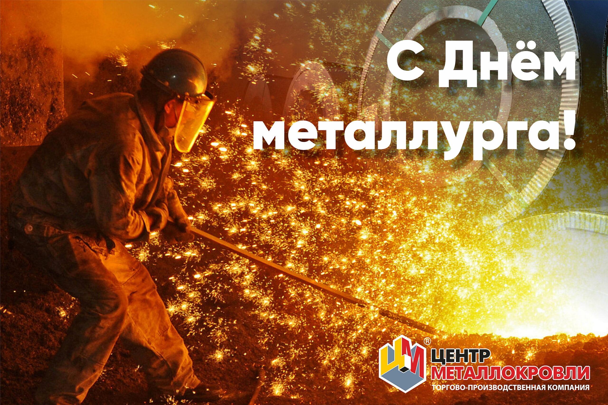 C Днём металлурга, друзья!